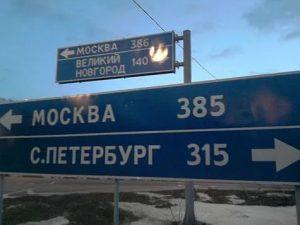 Автобус в Питер и Москвы